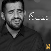 Sheft?! (Demo Version) Hussain Al Jassmi MP3