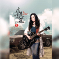 Free Download Jody Chiang Can't Get Along Mp3