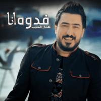 Fdwah Ana Ammar Al Habeeb