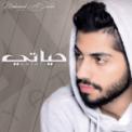 Free Download Mohamed Al Shehhi Hayati Mp3
