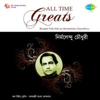 Ami Bondhur Premagune Pora Nirmalendu Chowdhury