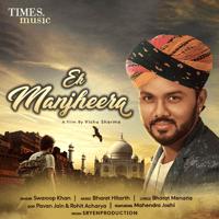 Ek Manjheera Swaroop Khan MP3