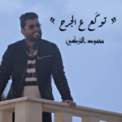 Free Download Mahmoud Al Turki Twkaa Ala Aljarh Mp3