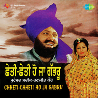 Chharian Di Maa Mar Gayi Gurcharan Pohli & Promila Pammi