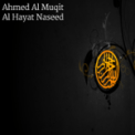 Free Download Ahmed Al Muqit Al Hayat Naseed Mp3