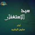 Free Download Haroon Al Rasheed Alhamdullelah Alazy Ataamana Wa Askana Mp3