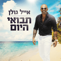 תבואי היום Eyal Golan MP3