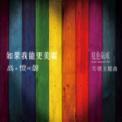 Free Download Ape Kao 如果我能更美麗(《紅色氣球》片頭主題曲) song