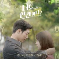 Love Lyn & Hanhae