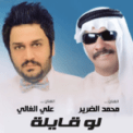 Free Download Ali Alghali & Mohamed Addarir لو قايلة Mp3