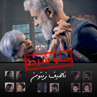 Mannou Sharet Nassif Zeytoun MP3