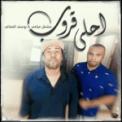 Free Download Yousef Al Omani & Mashaal Maiami Ahla Group Mp3