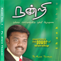 Vaarum Aiya Pothagarae Ps. Alwin Thomas