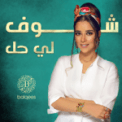Free Download Balqees Shofli Hal Mp3