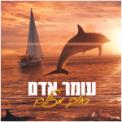 Free Download Omer Adam רחוק מכולם Mp3