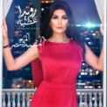 Free Download Rouwaida Attieh Al Mufeed Almukhtasar Mp3