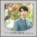 Free Download K.Will Beautiful Moment Mp3