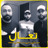 Taal Jassim, Mahmoud Al Turki & Mustafa Alabdallah MP3