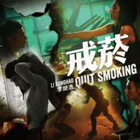 Quit Smoking Li Ronghao MP3