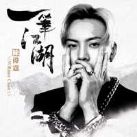 一筆江湖 William Chan