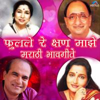 Yeshil Yeshil Rani Arun Daate MP3