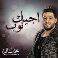 Ajeek Noob Mohamed Alsalim MP3