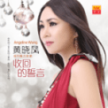 Free Download Angeline Wong 聽海 Mp3