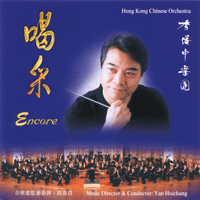 Rushing Through the Street Yan Huichang & Hong Kong Chinese Orchestra