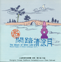 The Moon of West Lake Shanghai Chinese Traditional Orchestra song