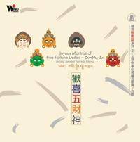 White Fortune Deity (Mantra Chanting) Beijing Sanskrit Juvenile Chorus