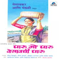 Ekvira Aai Tu Dongaravari Shaila Chikhale, Veena Bamne & Shrikant Narayan