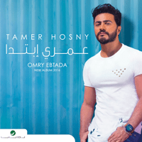 Omry Ebtada Tamer Hosny MP3