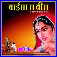 Chhoti Si Umar Parnai O Babasa Ragini