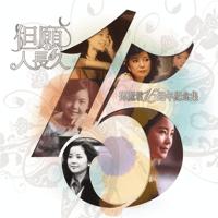 甜蜜蜜 Teresa Teng