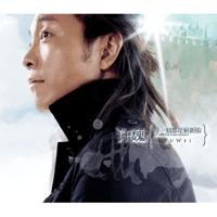 曾經的你 Xu Wei MP3