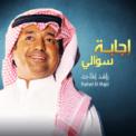 Free Download Rashed Al Majid Ejabt Soali Mp3