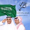Free Download Rabeh Saqer & Rashed Al Majid Sarey Nahwa Al Maaly Mp3