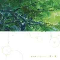 Rain Motohiro Hata MP3