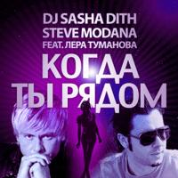 Когда ты рядом (feat. Лера Туманова) Sasha Dith & Steve Modana