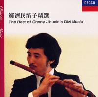姑蘇行 鄭濟民 MP3