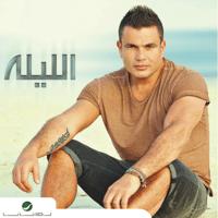 Al Leila Amr Diab song