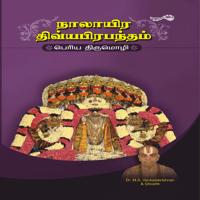 Thirukueuthandagam Dr.M.A.Venkatakrishnan