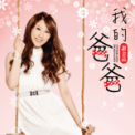 Free Download Ting Xie 我的爸爸 Mp3
