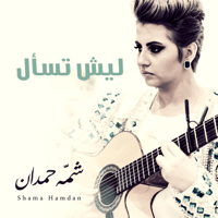 Lesh Tesaal Shamma Hamdan