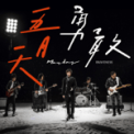 Free Download Mayday 勇敢 Mp3