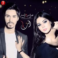 Enta Ya (feat. Abdulslaam Al Zayed) Ibtissam Tiskat
