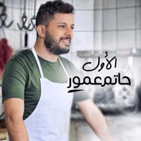 Al Awal Hatim Ammor MP3