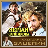 Есть только миг Oleg Anofriev & Oleg Dal