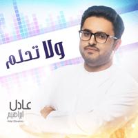 Wala Tehelem Adel Ebrahim