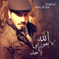 Free Download Nour Elzein & Ghazwan Al Fahed Jenak Bhaeh Mp3